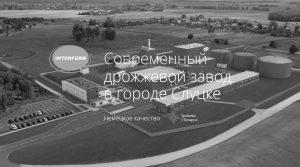 Produktionsstart in Weißrussland